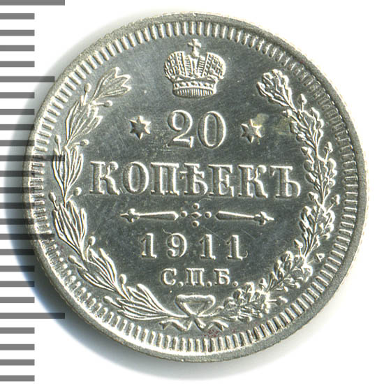 20 копеек 1911 г. СПБ ЭБ. Николай II.
