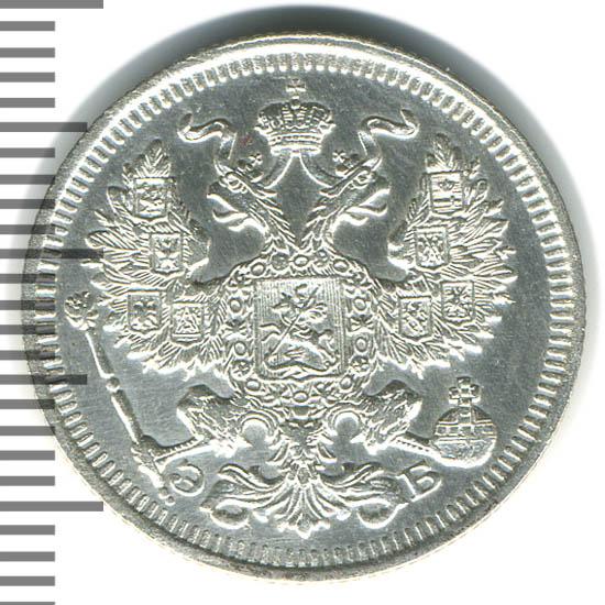 20 копеек 1911 г. СПБ ЭБ. Николай II