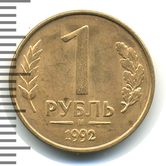 1 рубль 1992 г. ММД. Буква М