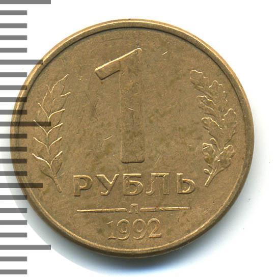 1 рубль 1992 г. ЛМД.