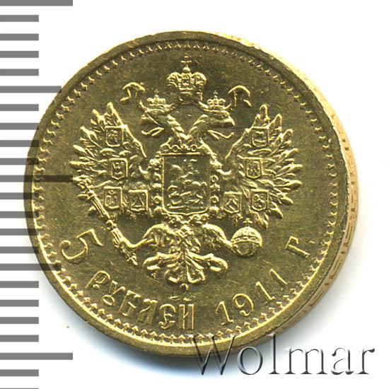5 рублей 1911 г. (ЭБ). Николай II.