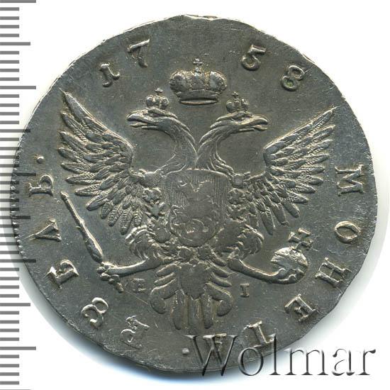 1 рубль 1758 г. ММД ЕI. Елизавета I. Красный монетный двор
