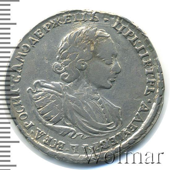Полтина 1720 г. Петр I Портрет в наплечниках. С пальмовой ветвью на груди