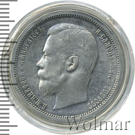 50 копеек 1900 г. (ФЗ). Николай II.