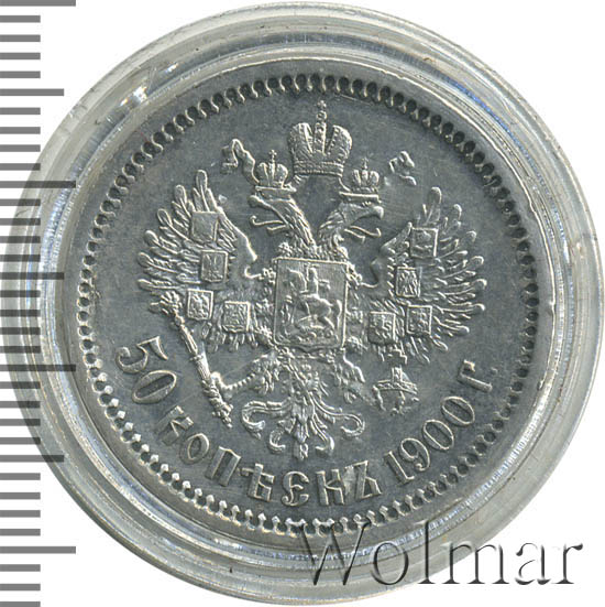 50 копеек 1900 г. (ФЗ). Николай II