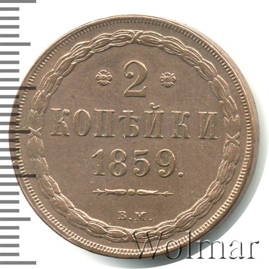 2 копейки 1859 г. ВМ. Александр II Орел 1849 -1858. Варшавский монетный двор