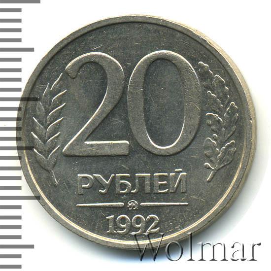 20 рублей 1992 г. ММД Перья без просечек. Немагнитные