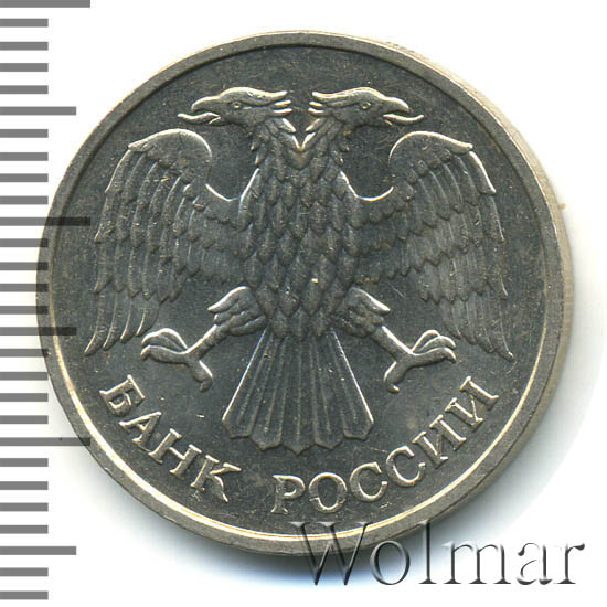 20 рублей 1992 г. ММД. Перья без просечек. Немагнитные