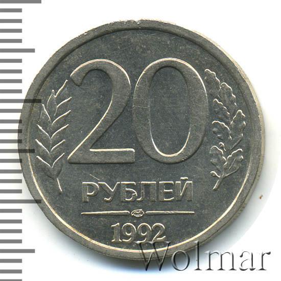 20 рублей 1992 г. ЛМД Перья без просечек. Немагнитные