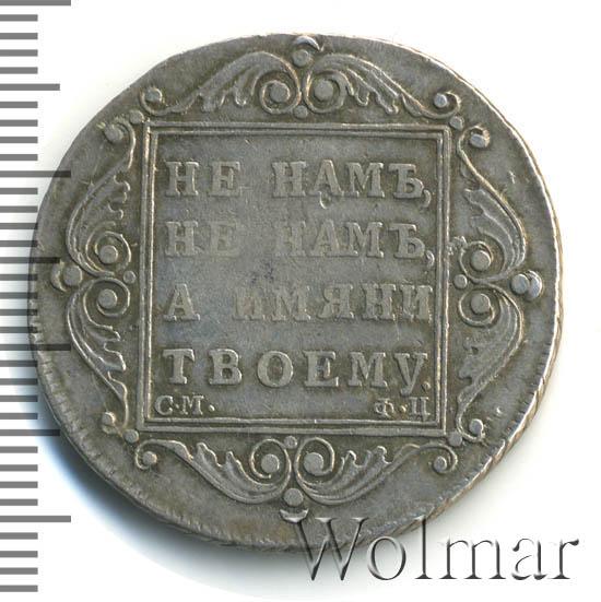 Полтина 1799 г. СМ ФЦ. Павел I ПОЛТИНА. Инициалы минцмейстера ФЦ