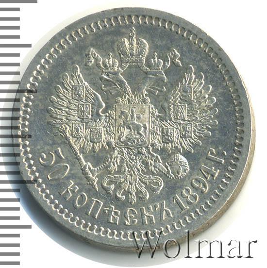 50 копеек 1894 г. (АГ). Александр III.