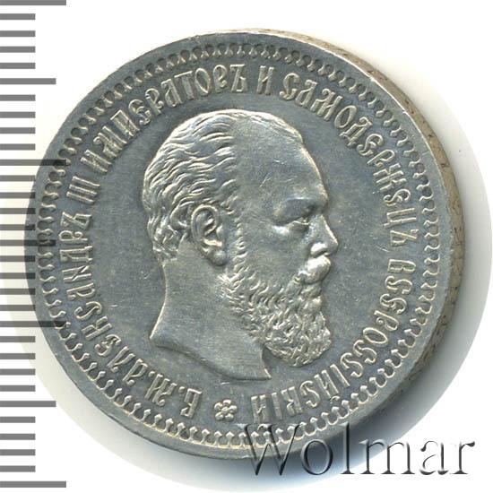 50 копеек 1894 г. (АГ). Александр III