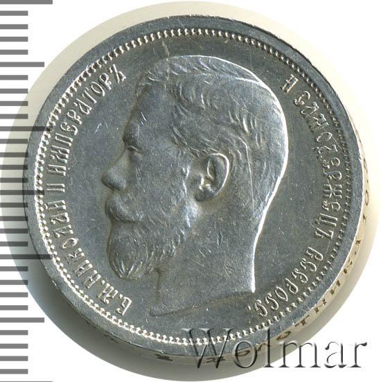 50 копеек 1899 г. (ФЗ). Николай II. Инициалы минцмейстера ФЗ