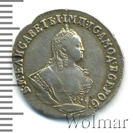 Гривенник 1747 г. Елизавета I.