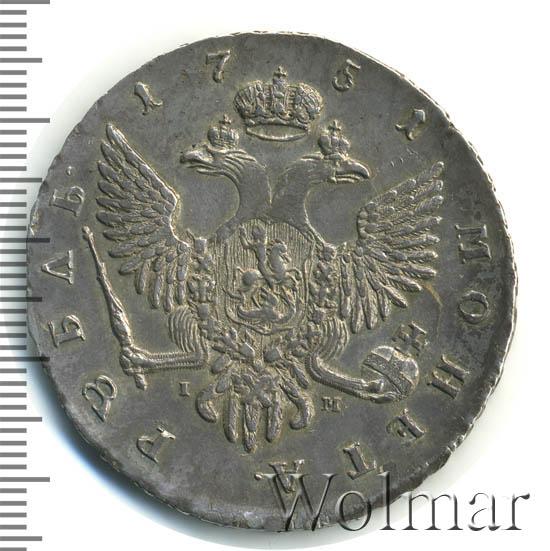 1 рубль 1751 г. СПБ IМ. Елизавета I. Санкт-Петербургский монетный двор. Инициалы минцмейстера IM