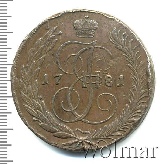 5 копеек 1781 г. СПМ. Екатерина II Санкт-Петербургский монетный двор. Новодел. Гурт сетчатый