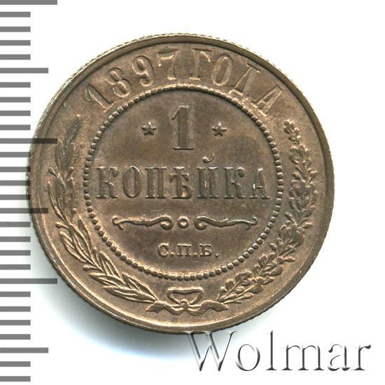 1 копейка 1897 года спб цена копать с теркой 705