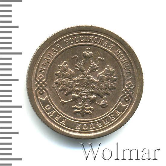 1 копейка 1897 г. СПБ. Николай II