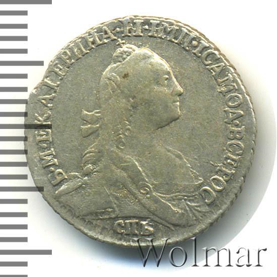 Гривенник 1769 г. СПБ. Екатерина II. Санкт-Петербургский монетный двор