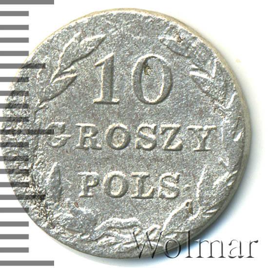10 грошей 1826 г. IB. Для Польши (Николай I).
