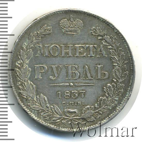 1 рубль 1837 г. СПБ НГ. Николай I. Орел 1832. Венок 7 звеньев