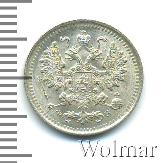 5 копеек 1900 г. СПБ ФЗ. Николай II