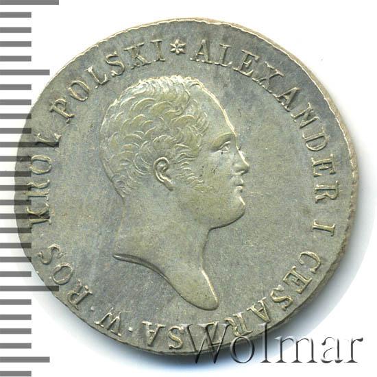 1 злотый 1818 г. IB. Для Польши (Александр I)