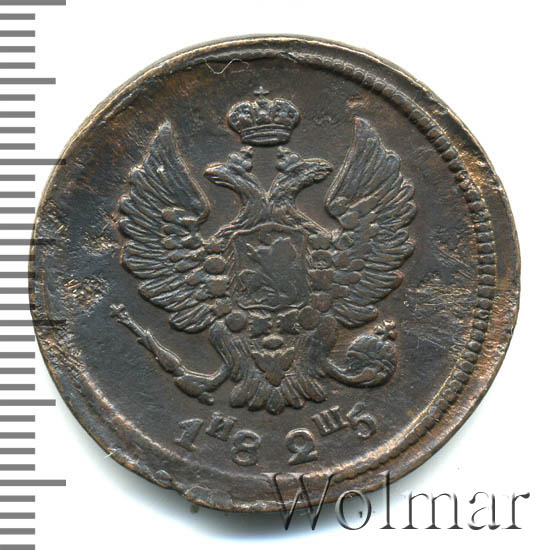 2 копейки 1825 г. ЕМ ИШ. Александр I. Буквы ЕМ ИШ