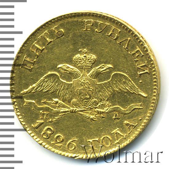5 рублей 1826 г. СПБ ПД. Николай I.