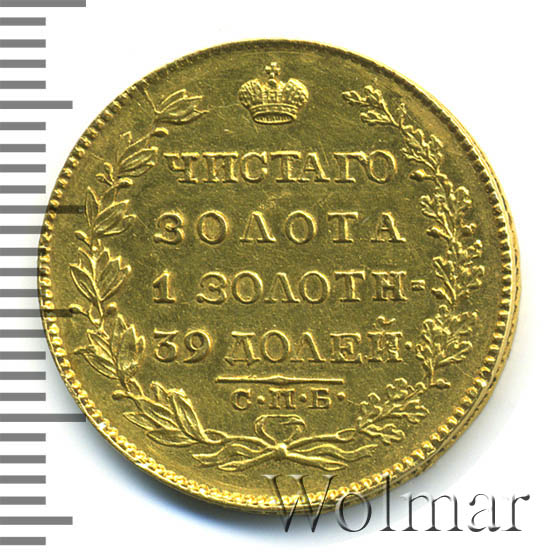 5 рублей 1826 г. СПБ ПД. Николай I
