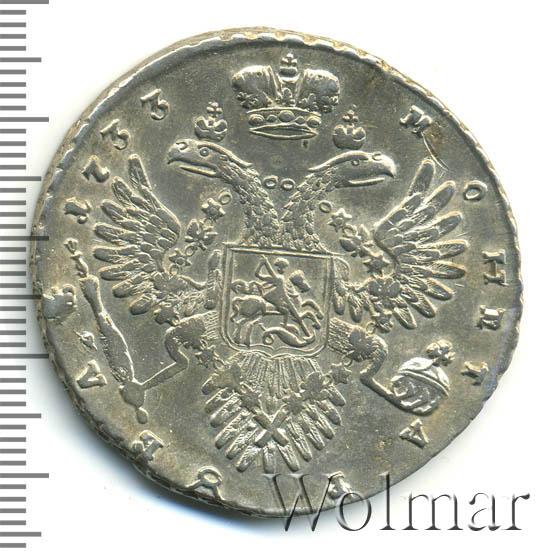 1 рубль 1733 г. Анна Иоанновна. Без броши на груди. Крест державы узорчатый