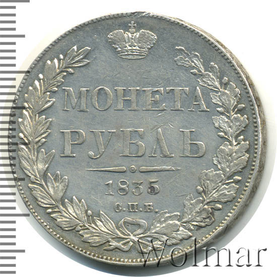 1 рубль 1835 г. СПБ НГ. Николай I. Орел 1838. Венок 8 звеньев