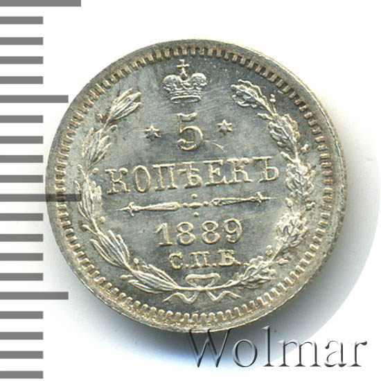 5 копеек 1889 г. СПБ АГ. Александр III.