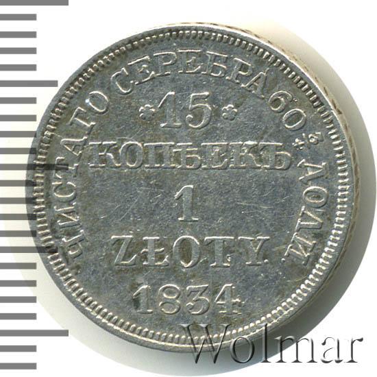 15 копеек - 1 злотый 1834 г. НГ. Русско-Польские (Николай I). Буквы НГ