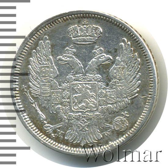 15 копеек - 1 злотый 1834 г. НГ. Русско-Польские (Николай I) Буквы НГ