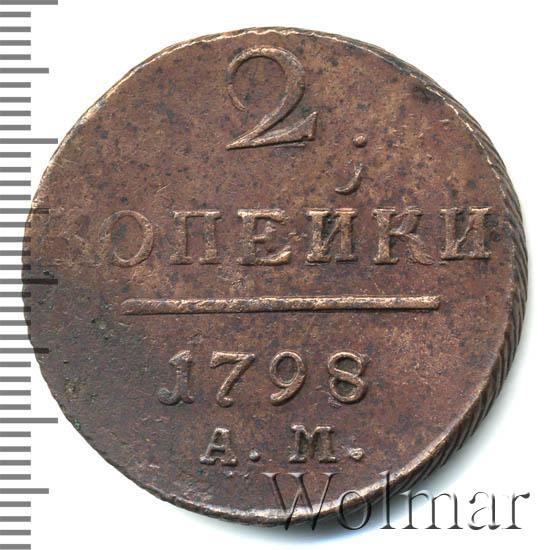 2 коп 1798 года цена torg alkar net