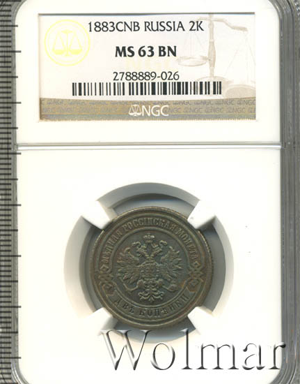 2 копейки 1883 г. СПБ. Александр III