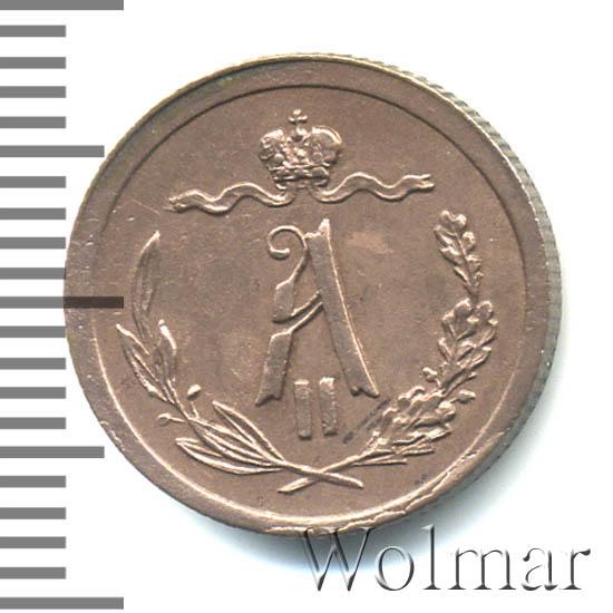1/2 копейки 1880 г. СПБ. Александр II