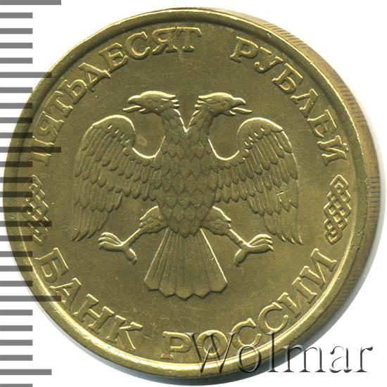 50 рублей 1993 г. ЛМД. Немагнитные. Перья без просечек