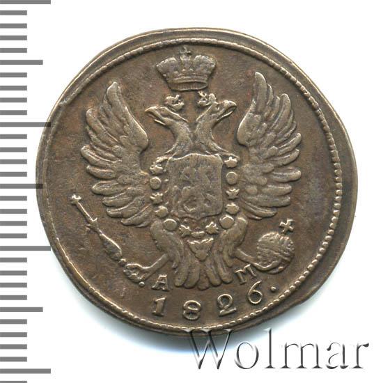 1 копейка 1826 г. КМ АМ. Николай I. Тиражная монета
