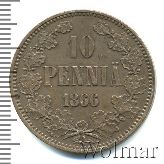 10 пенни 1866 г. Для Финляндии (Александр II).