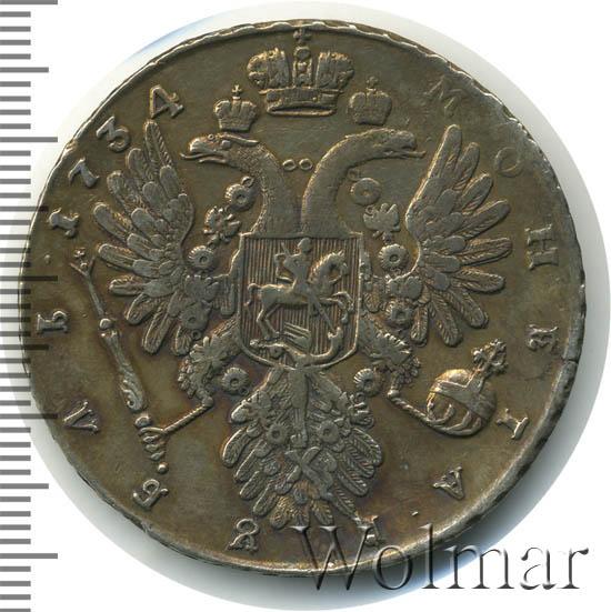 1 рубль 1734 г. Анна Иоанновна. Тип года. С кулоном на груди. Три ленты наплечника на левом плече. 7 жемчужин в волосах