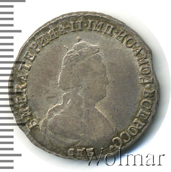 Полуполтинник 1792 г. СПБ ЯА. Екатерина II.