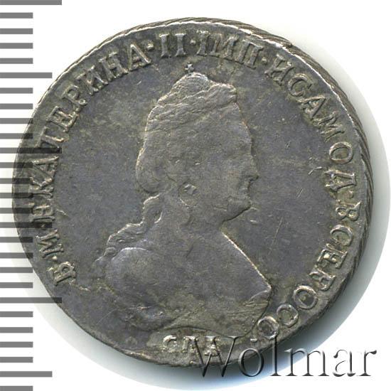 Полуполтинник 1796 г. СПБ IС. Екатерина II.