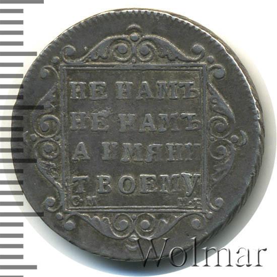 Полуполтинник 1799 г. СМ МБ. Павел I. Инициалы минцмейстера МБ