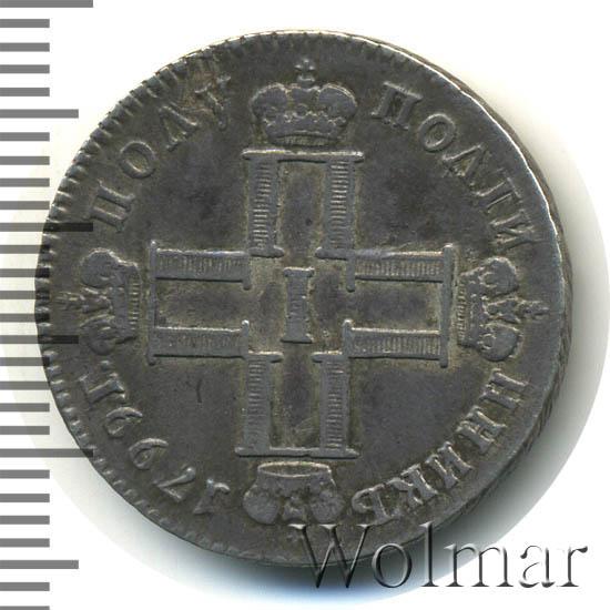 Полуполтинник 1799 г. СМ МБ. Павел I Инициалы минцмейстера МБ