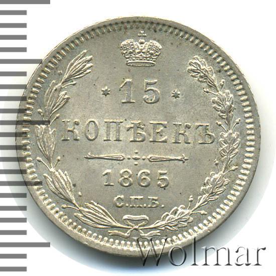 15 копеек 1865 г. СПБ НФ. Александр II.