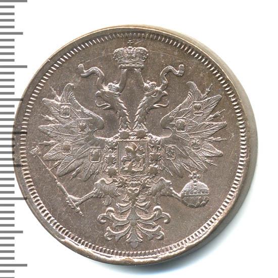 5 копеек 1859 г. ЕМ. Александр II Св. Георгий с копьем. Орел 1858-1867