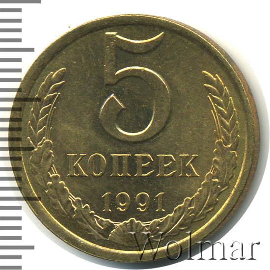 5 копеек 1991 г. Буква Л