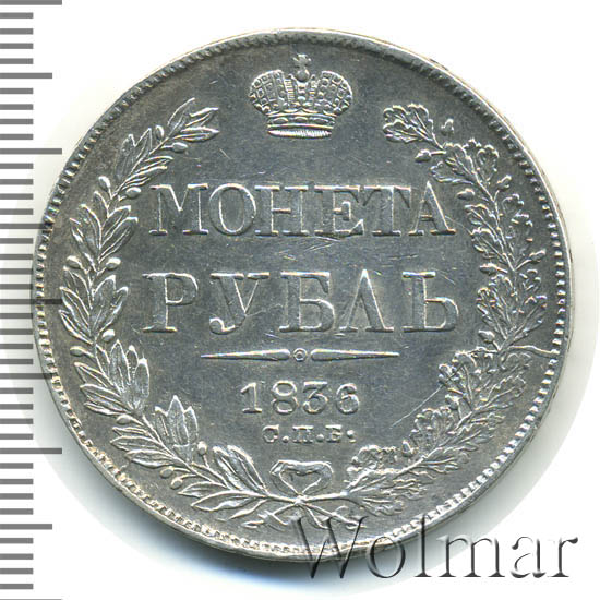 1 рубль 1836 г. СПБ НГ. Николай I. Орел 1832. Венок 8 звеньев